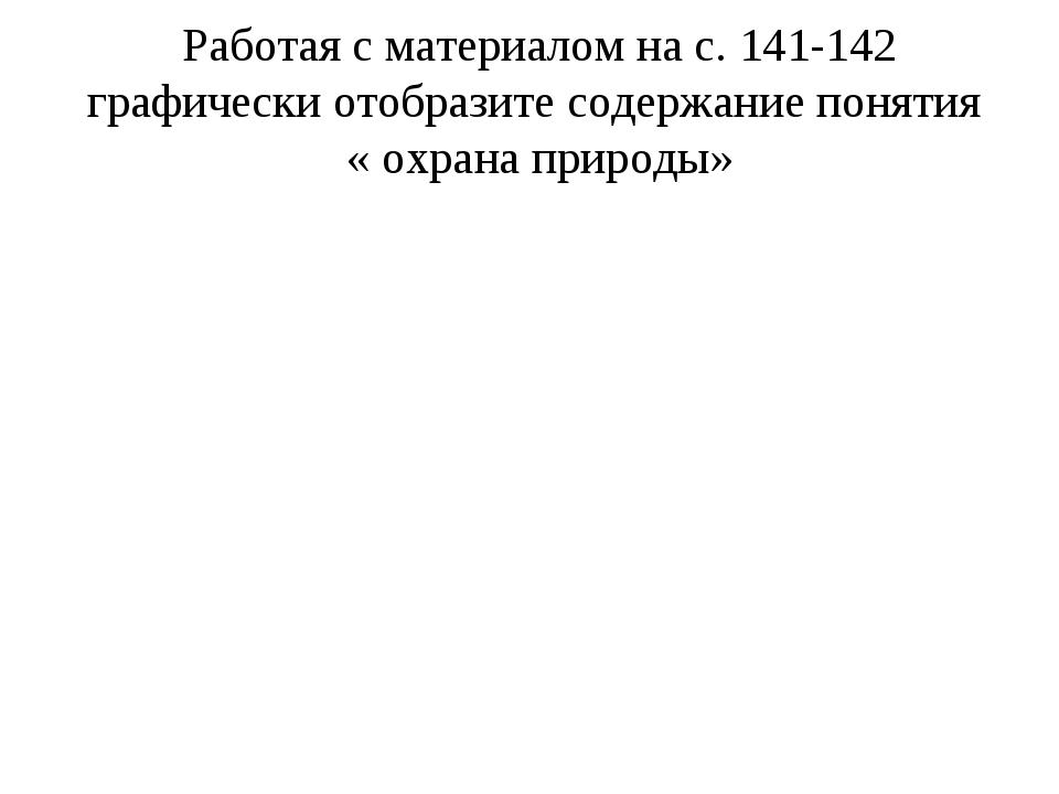 Работая с материалом на с. 141-142 графически отобразите содержание понятия «...