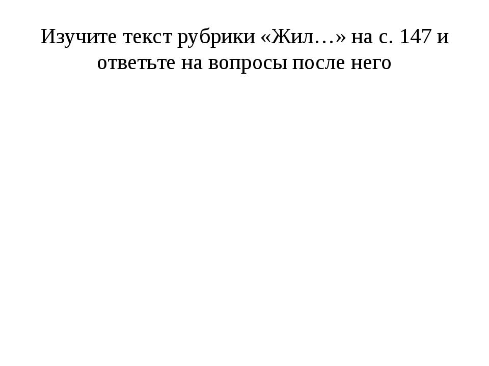 Изучите текст рубрики «Жил…» на с. 147 и ответьте на вопросы после него