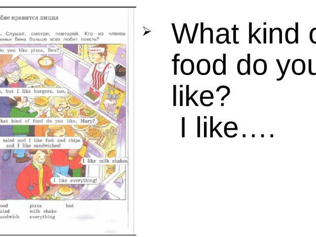 What kind of food do you like? I like….