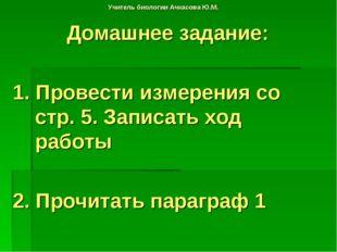Учитель биологии Ачкасова Ю.М. Домашнее задание: 1. Провести измерения со стр