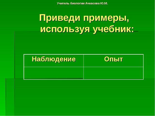 Учитель биологии Ачкасова Ю.М. Приведи примеры, используя учебник: