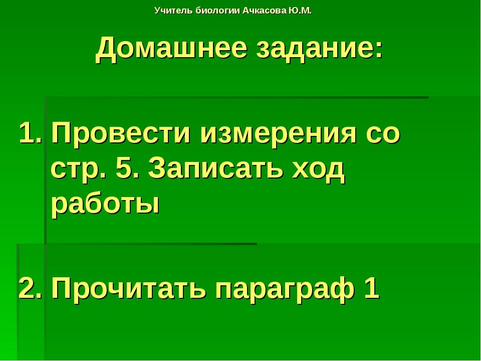 Учитель биологии Ачкасова Ю.М. Домашнее задание: 1. Провести измерения со стр...