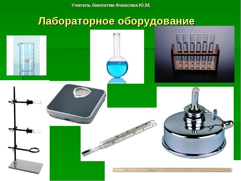 Учитель биологии Ачкасова Ю.М. Лабораторное оборудование
