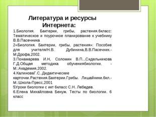 Литература и ресурсы Интернета: 1.Биология. Бактерии, грибы, растения.6класс: