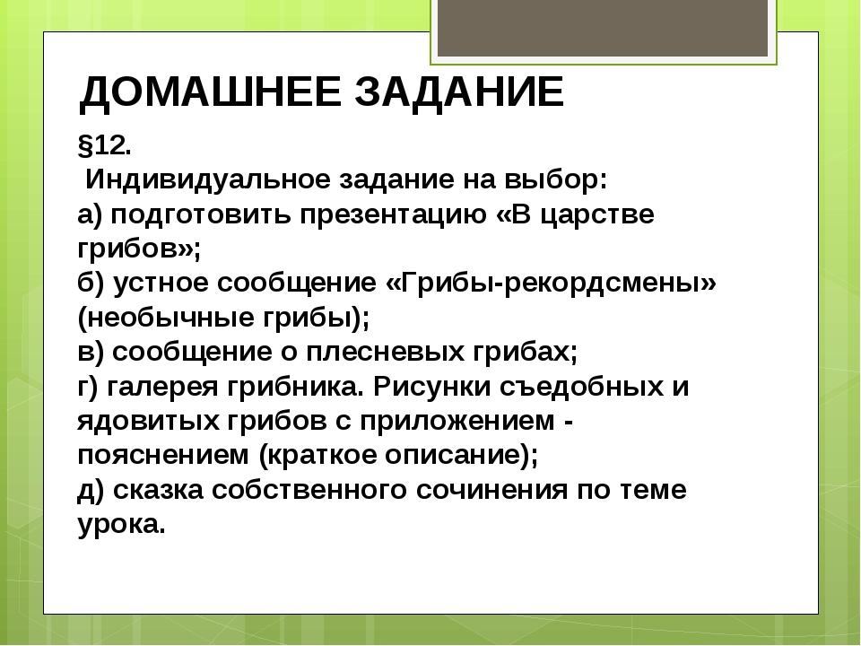 ДОМАШНЕЕ ЗАДАНИЕ §12. Индивидуальное задание на выбор: а) подготовить презент...