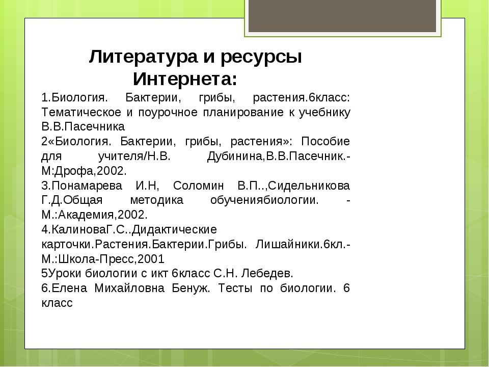 Литература и ресурсы Интернета: 1.Биология. Бактерии, грибы, растения.6класс:...