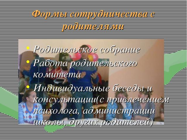 Формы сотрудничества с родителями Родительское собрание Работа родительского...