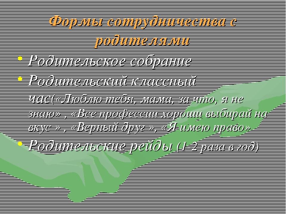 Формы сотрудничества с родителями Родительское собрание Родительский классный...