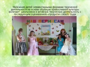 Увлечение детей элементарными формами творческой деятельности на основе образ