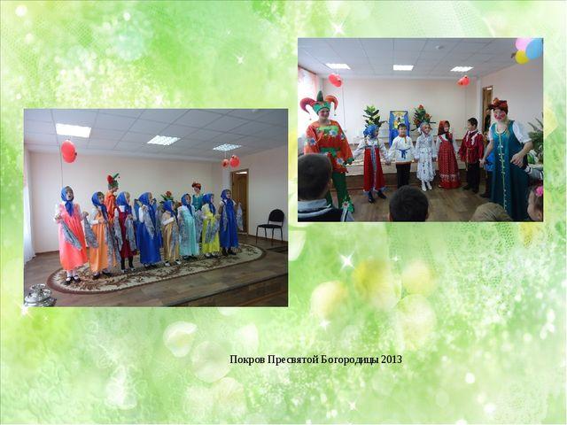 Покров Пресвятой Богородицы 2013