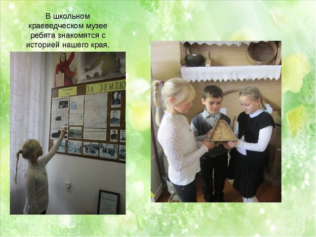 В школьном краеведческом музее ребята знакомятся с историей нашего края, наро...