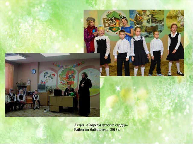 Акция «Согреем детские сердца» Районная библиотека 2013г.