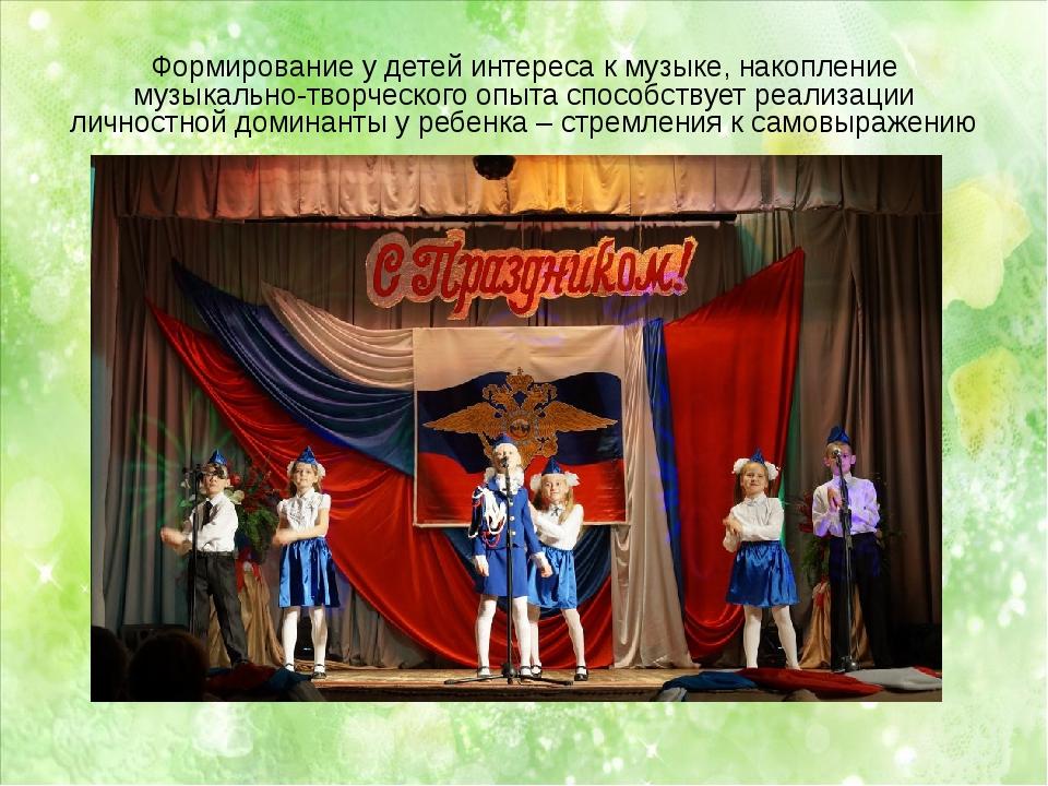 Формирование у детей интереса к музыке, накопление музыкально-творческого опы...