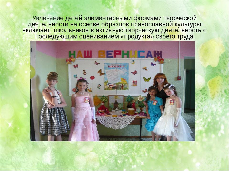 Увлечение детей элементарными формами творческой деятельности на основе образ...