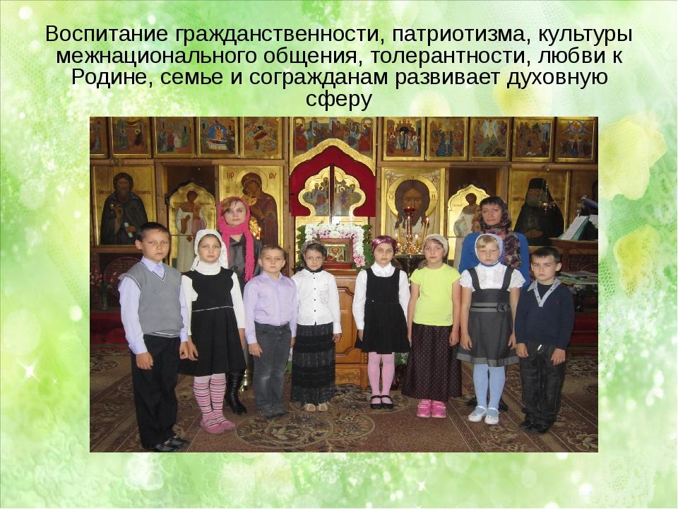 Воспитание гражданственности, патриотизма, культуры межнационального общения,...