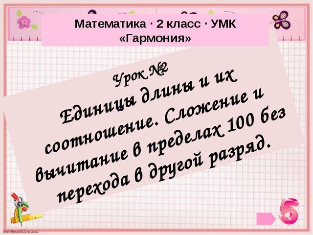 Урок №2 Единицы длины и их соотношение. Сложение и вычитание в пределах 100 б...