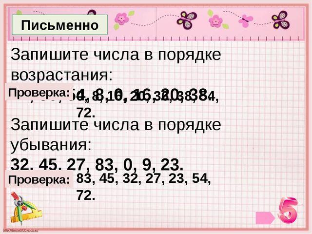 Запишите числа в порядке возрастания: 72, 36, 54, 8, 0, 16, 20, 38. Письменно...