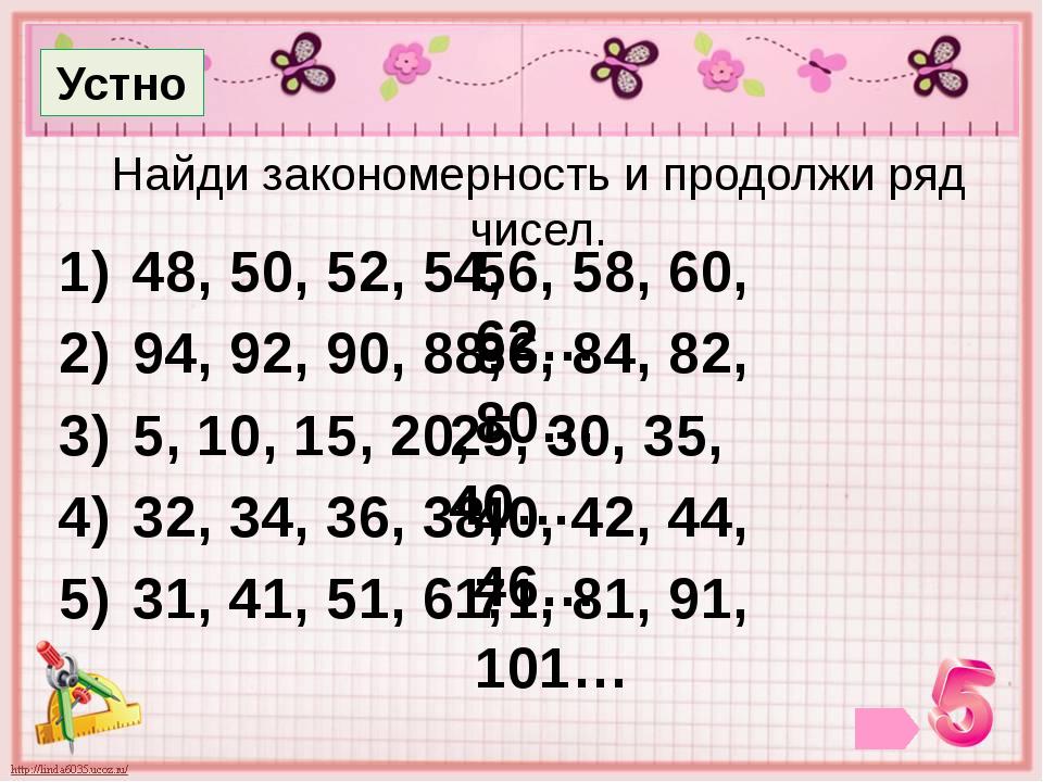 Устно Найди закономерность и продолжи ряд чисел. 48, 50, 52, 54, 1) 56, 58, 6...