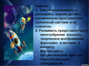 Задачи: 1. Систематизировать и расширять знания детей о космическом пространс