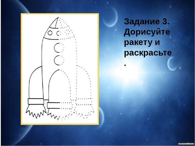 Задание 3. Дорисуйте ракету и раскрасьте.