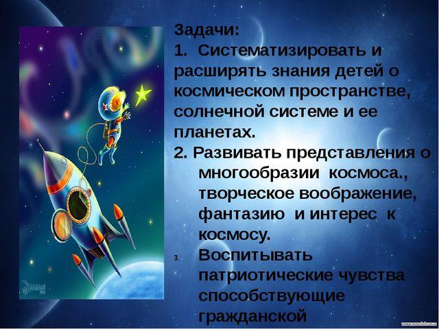Задачи: 1. Систематизировать и расширять знания детей о космическом пространс...