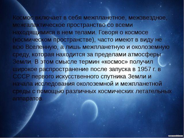 Космос включает в себя межпланетное, межзвездное, межгалактическое пространст...