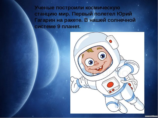 Ученые построили космическую станцию мир. Первый полетел Юрий Гагарин на раке...