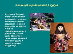 Японская традиционная кукла К куклам в Японии всегда было особое отношение. Н