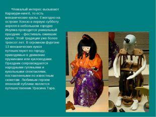 Немалый интерес вызывают Каракури-нингё, то есть механические куклы. Ежегодно