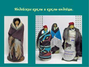 Индейские куклы и куклы-индейцы.