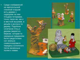 Среди изображений на каргопольской глиняной игрушке есть дерево с сидящими на