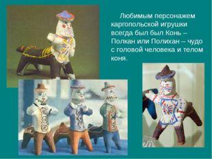 Любимым персонажем каргопольской игрушки всегда был был Конь – Полкан или Пол