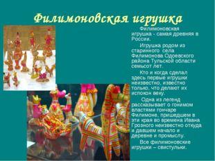 Филимоновская игрушка Филимоновская игрушка - самая древняя в России. Игрушка