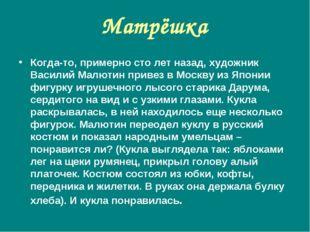 Матрёшка Когда-то, примерно сто лет назад, художник Василий Малютин привез в