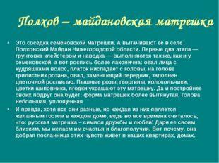 Полхов – майдановская матрешка Это соседка семеновской матрешки. А вытачивают