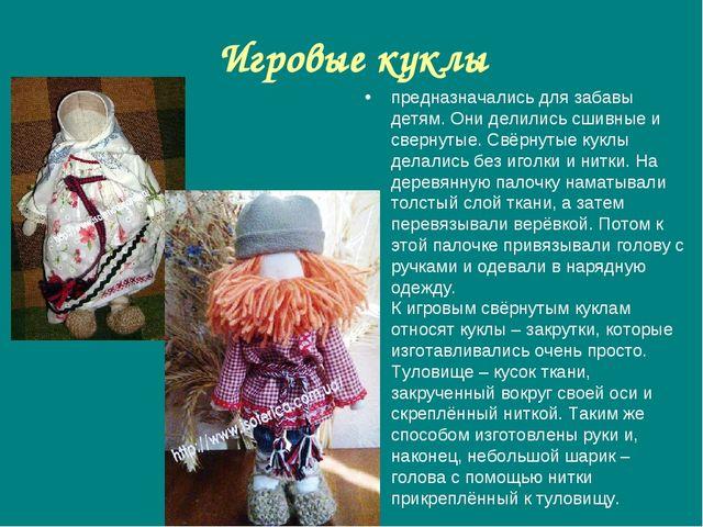 Игровые куклы предназначались для забавы детям. Они делились сшивные и сверну...