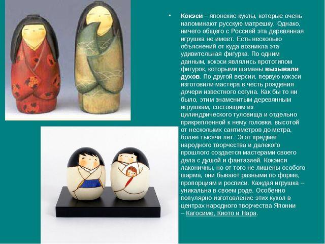 Кокэси– японские куклы, которые очень напоминают русскую матрешку. Однако, н...