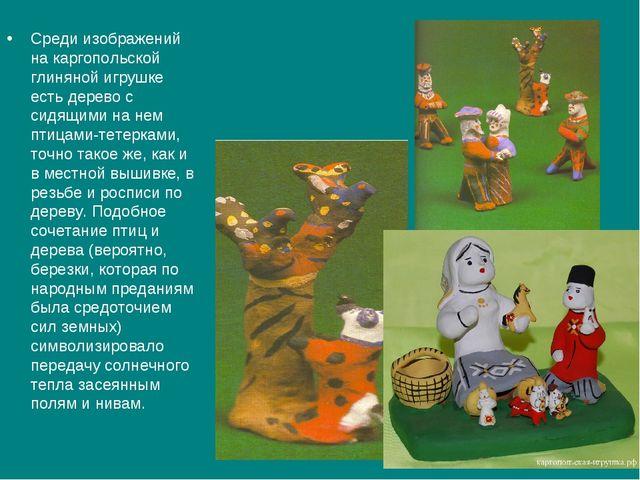 Среди изображений на каргопольской глиняной игрушке есть дерево с сидящими на...