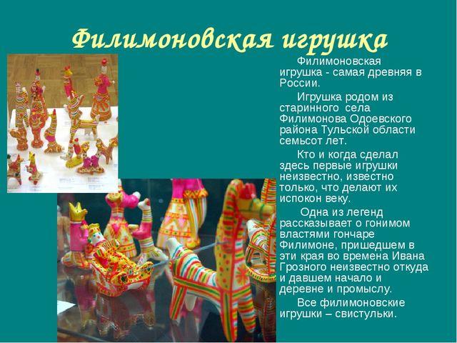 Филимоновская игрушка Филимоновская игрушка - самая древняя в России. Игрушка...