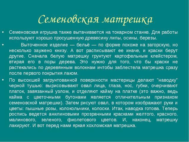 Семеновская матрешка Семеновская игрушка также вытачивается на токарном станк...