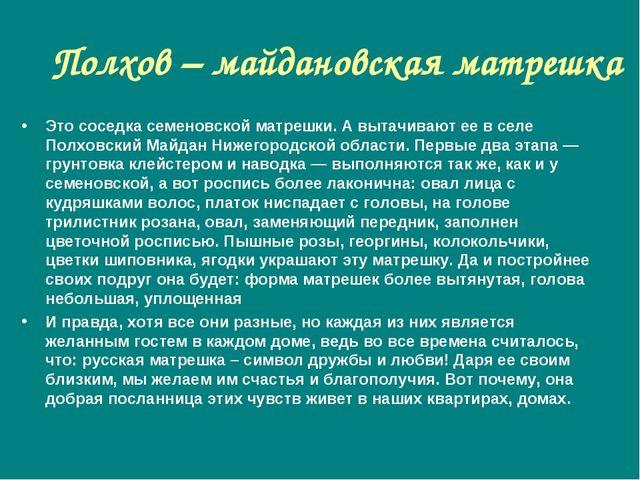 Полхов – майдановская матрешка Это соседка семеновской матрешки. А вытачивают...