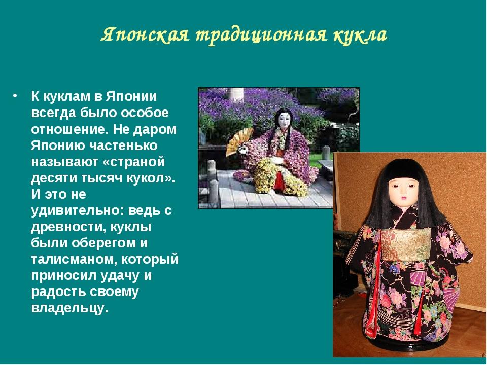 Японская традиционная кукла К куклам в Японии всегда было особое отношение. Н...