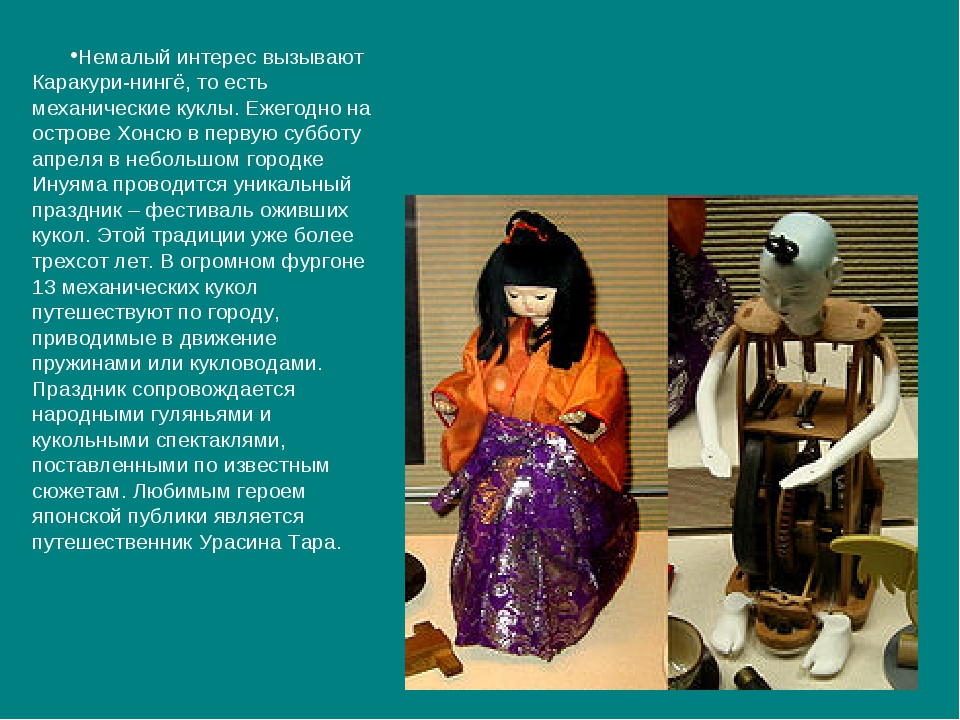 Немалый интерес вызывают Каракури-нингё, то есть механические куклы. Ежегодно...