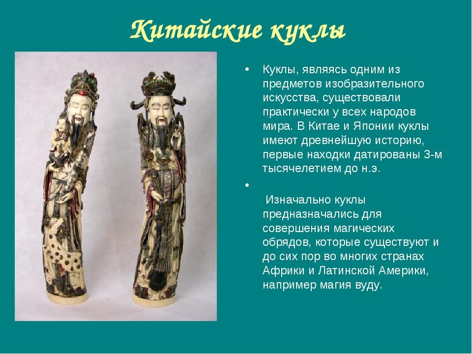 Китайские куклы Куклы, являясь одним из предметов изобразительного искусства,...