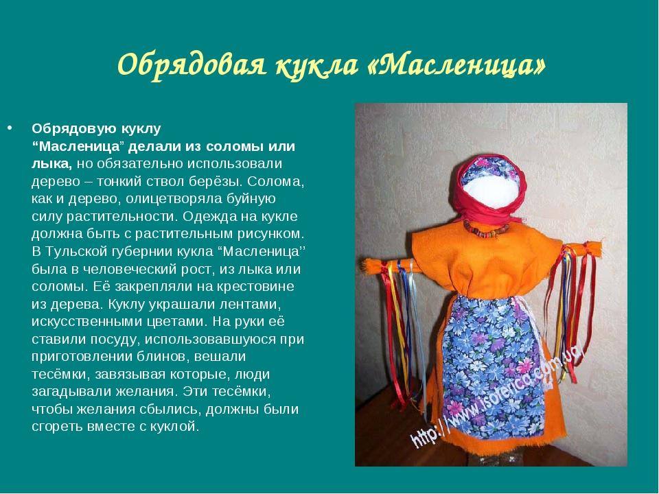 """Обрядовая кукла «Масленица» Обрядовую куклу """"Масленица""""делали из соломы или..."""