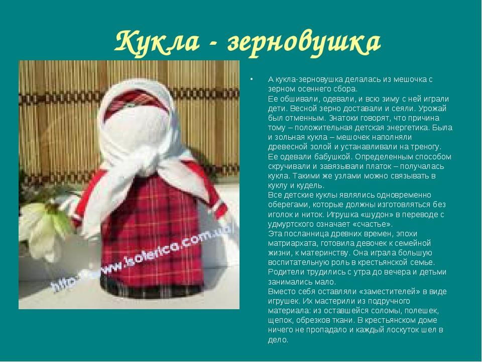 Кукла - зерновушка А кукла-зерновушка делалась из мешочка с зерном осеннего...