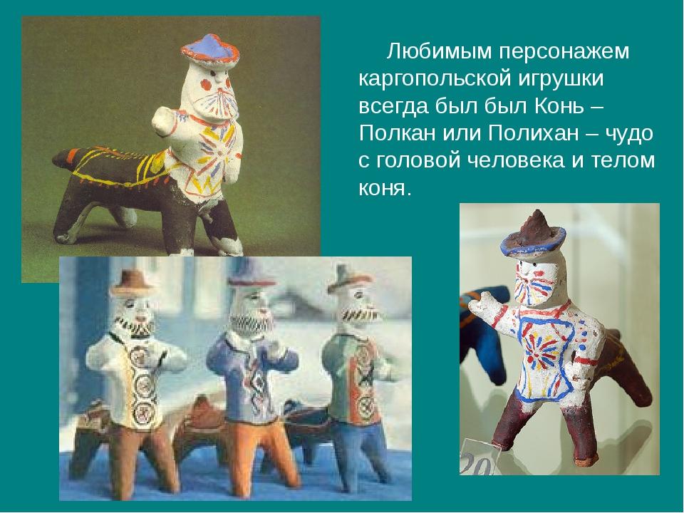 Любимым персонажем каргопольской игрушки всегда был был Конь – Полкан или Пол...