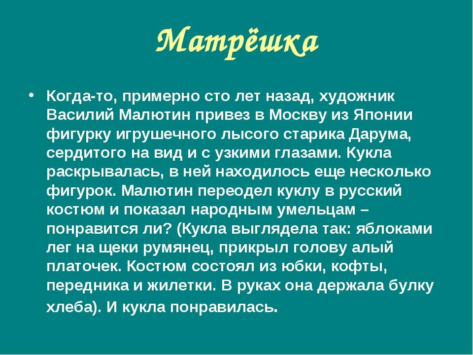 Матрёшка Когда-то, примерно сто лет назад, художник Василий Малютин привез в...
