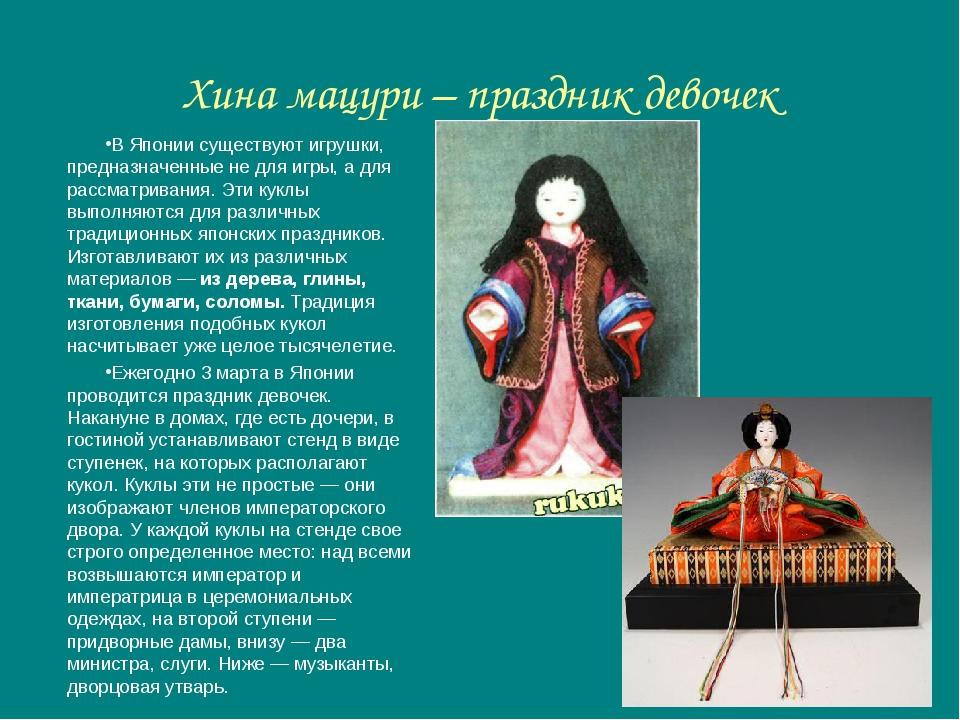 Хина мацури – праздник девочек В Японии существуют игрушки, предназначенные н...
