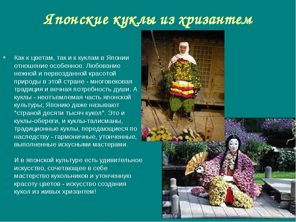 Японские куклы из хризантем Как к цветам, так и к куклам в Японии отношение о...